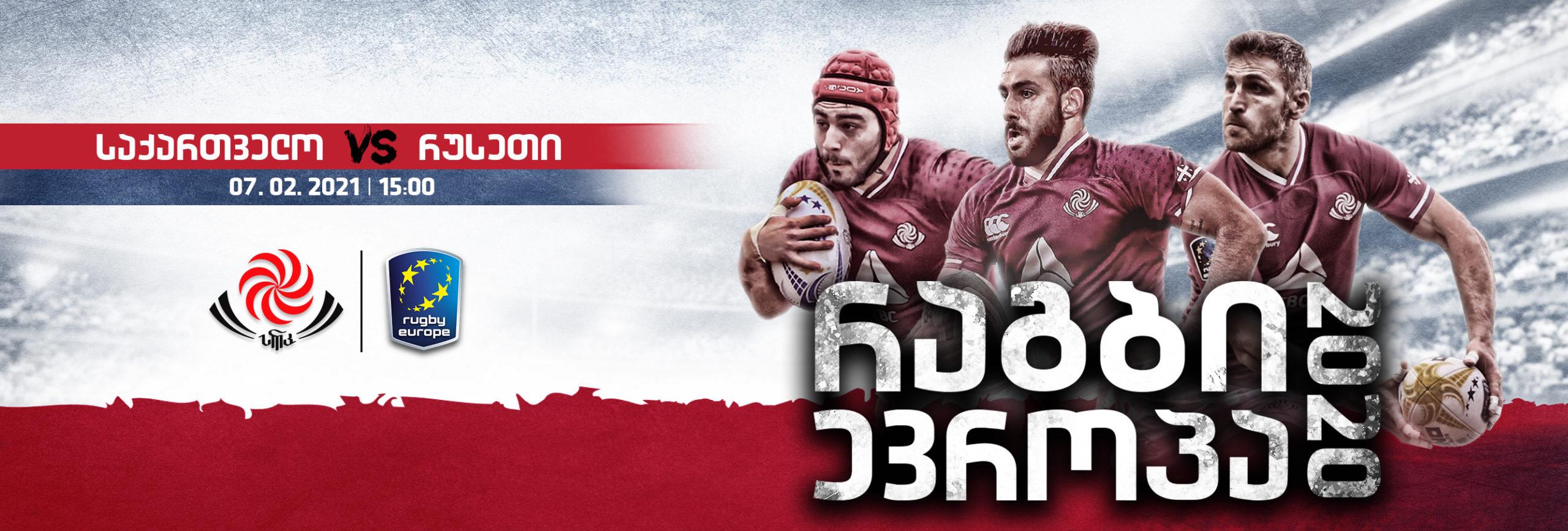 მთავარი - Rugby
